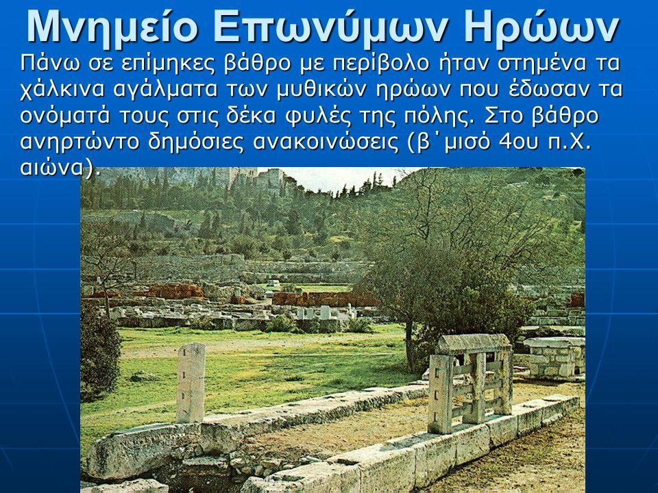 Ωδείο Κτίσθηκε από τον Αγρίππα το 15 π.Χ. με κοίλο για 1000 θεατές και διόροφη στοά.