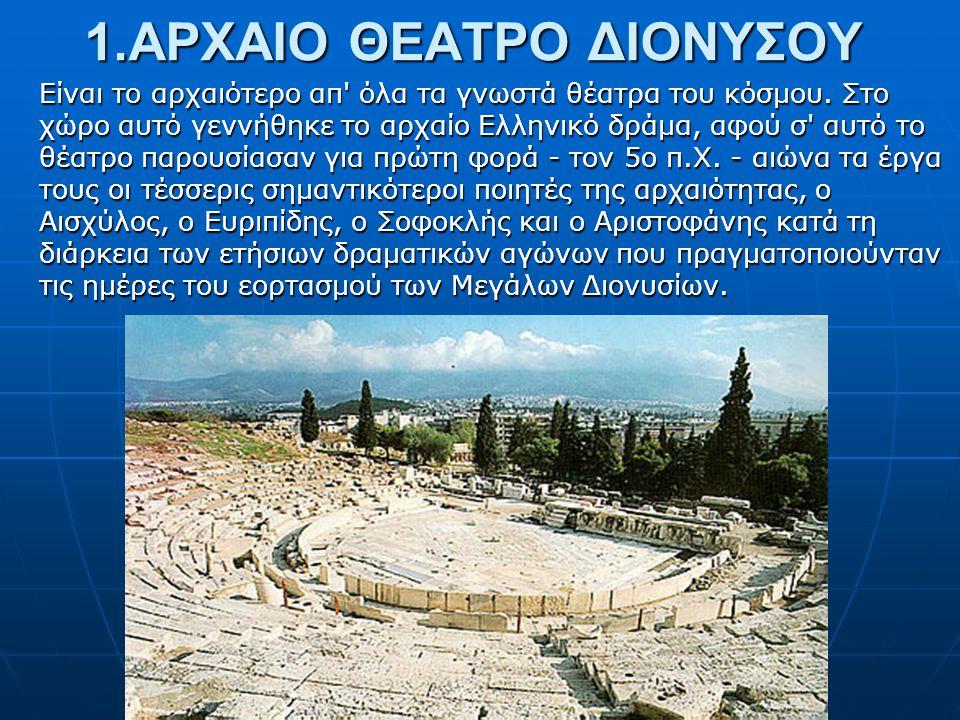 Η Στοά του Αττάλου στην Αρχαία Αγορά. Κτίστηκε γύρω στο 150 π.Χ., από τον Άτταλο τον ΙΙ, βασιλιά της Περγάμου και αναστηλώθηκε στα χρόνια, 1953-1956,