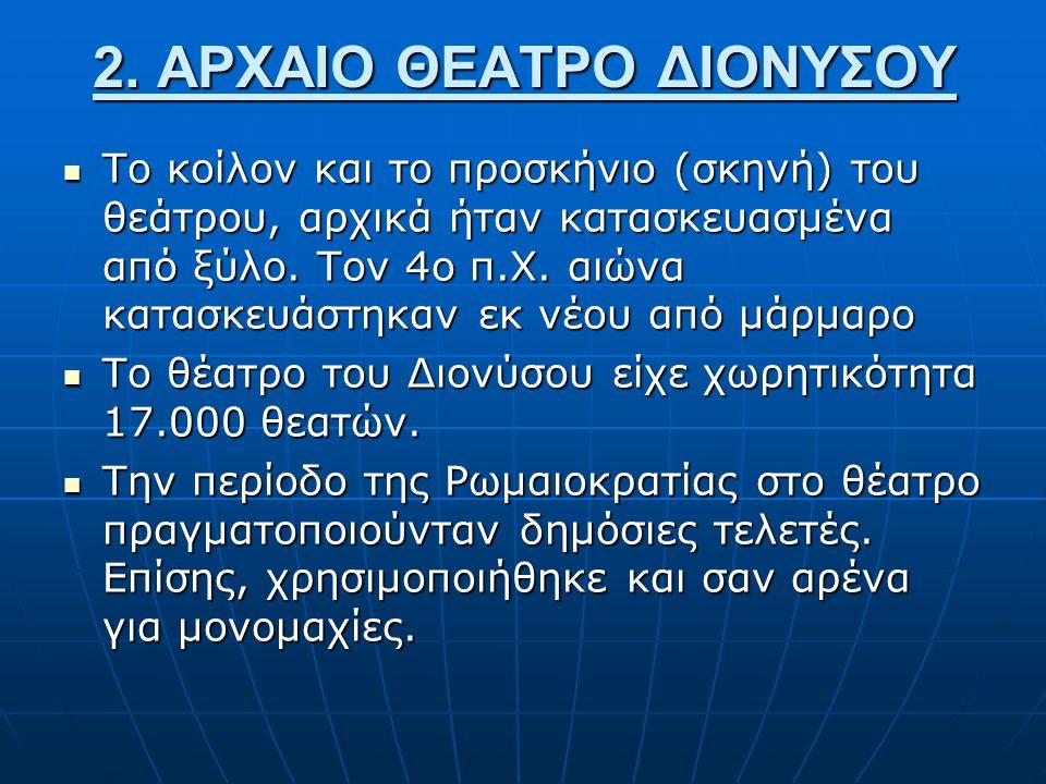 1.ΑΡΧΑΙΟ ΘΕΑΤΡΟ ΔΙΟΝΥΣΟΥ Είναι το αρχαιότερο απ' όλα τα γνωστά θέατρα του κόσμου. Στο χώρο αυτό γεννήθηκε το αρχαίο Ελληνικό δράμα, αφού σ' αυτό το θέ