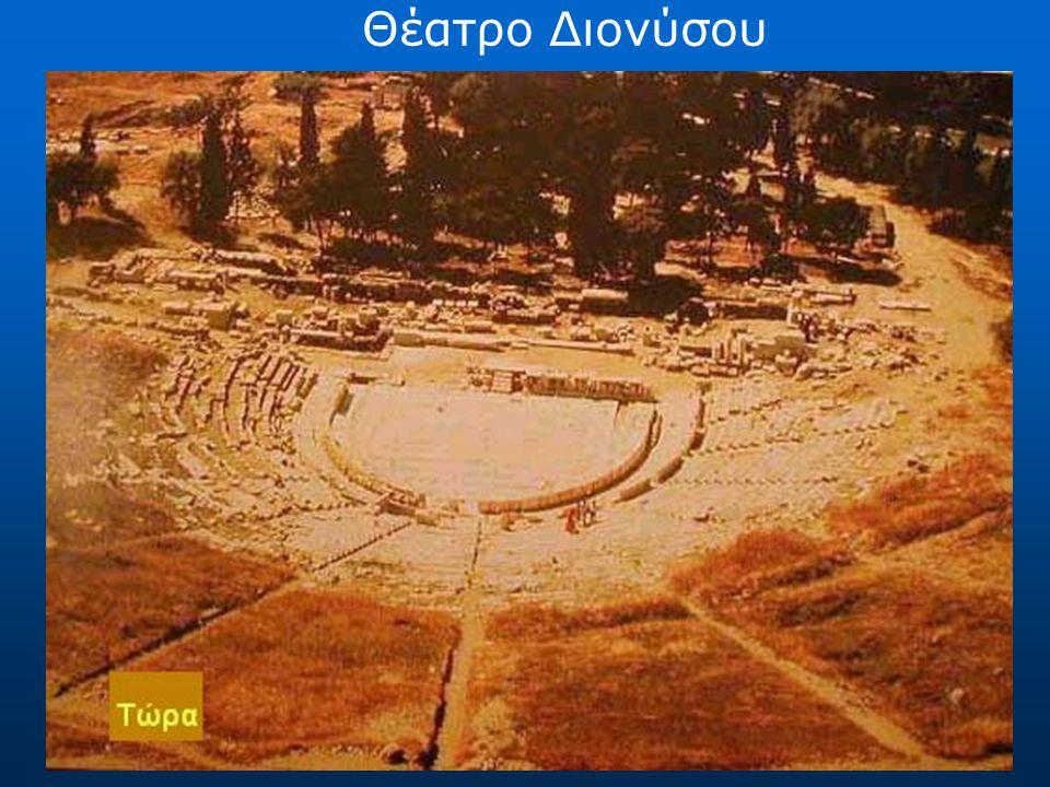 2. ΑΡΧΑΙΟ ΘΕΑΤΡΟ ΔΙΟΝΥΣΟΥ  Το κοίλον και το προσκήνιο (σκηνή) του θεάτρου, αρχικά ήταν κατασκευασμένα από ξύλο. Τον 4ο π.Χ. αιώνα κατασκευάστηκαν εκ