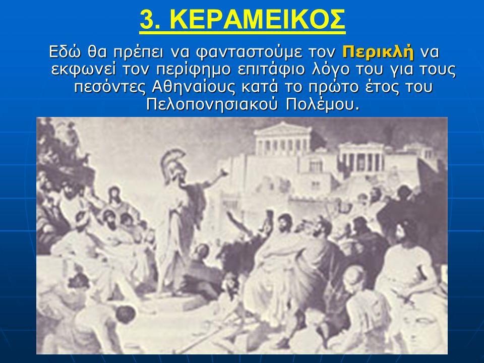 2. ΚΕΡΑΜΕΙΚΟΣ  Ο έξω Κεραμεικός, ήδη από το 1300 π.Χ. άρχισε να χρησιμοποιείται ως χώρος ταφής, και κράτησε αυτή την λειτουργία του μέχρι το τέλος τη