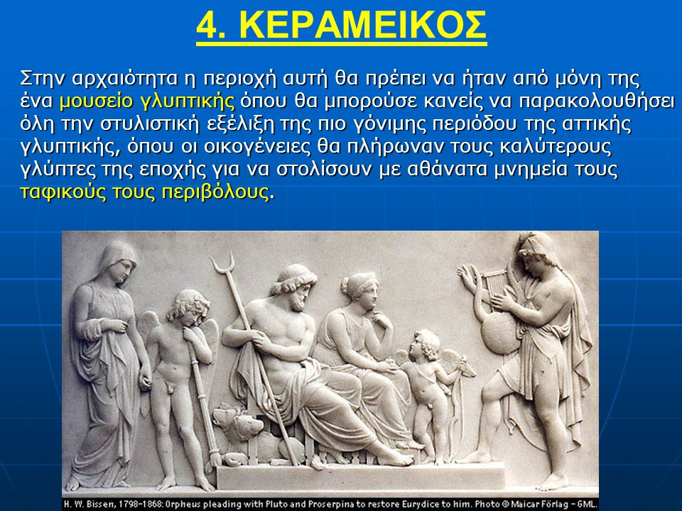 3. ΚΕΡΑΜΕΙΚΟΣ Εδώ θα πρέπει να φανταστούμε τον Περικλή να εκφωνεί τον περίφημο επιτάφιο λόγο του για τους πεσόντες Αθηναίους κατά το πρώτο έτος του Πε