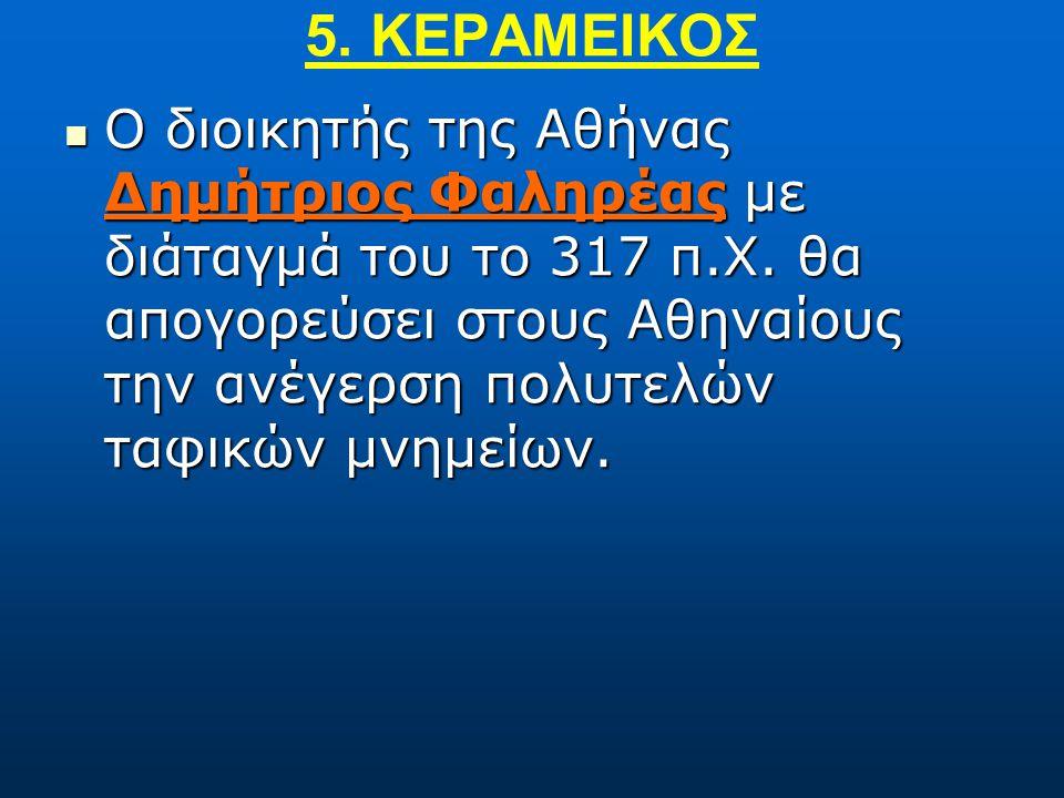  Ο διοικητής της Αθήνας Δημήτριος Φαληρέας με διάταγμά του το 317 π.Χ.
