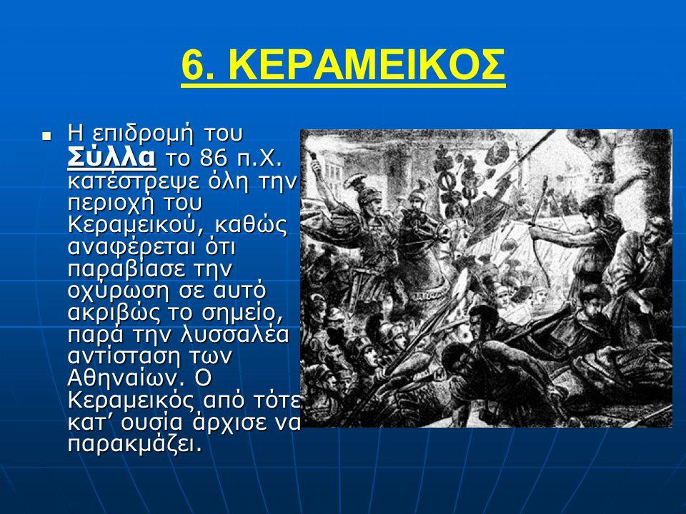  Ο διοικητής της Αθήνας Δημήτριος Φαληρέας με διάταγμά του το 317 π.Χ. θα απογορεύσει στους Αθηναίους την ανέγερση πολυτελών ταφικών μνημείων. 5. ΚΕΡ