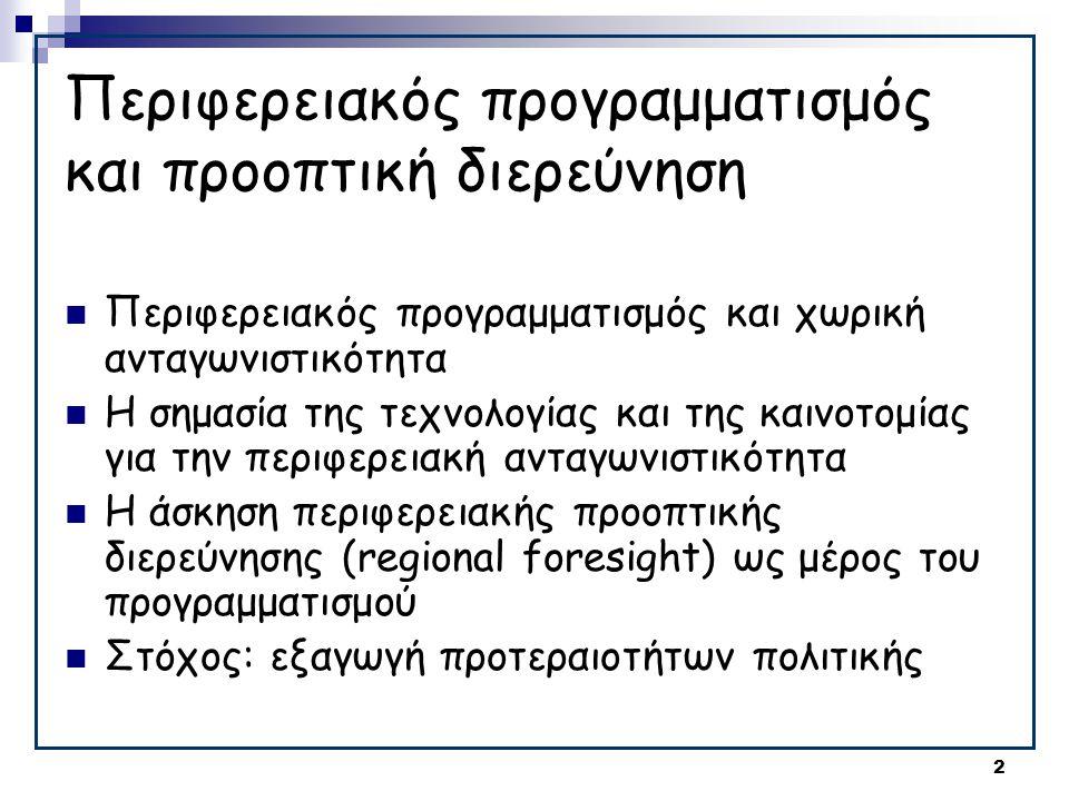 13 Ε&ΤΑ στη ΝΑ Ευρώπη και οι προκλήσεις για την ΚΜ  Κατάρρευση προηγούμενων δομών  Επιδείνωση σχετικής θέσης – αυξημένη σημασία της γνώσης  Δυσκολίες σύγκλισης με ΕΕ  Αξιοποίηση πλεονεκτήματος της ΠΚΜ στη ΝΑ Ευρώπη  Διατήρηση της θέσης της ΠΚΜ στην Ελλάδα  Ανάγκη αναβάθμισης της θέσης της ΠΚΜ ως προς ΕΕ