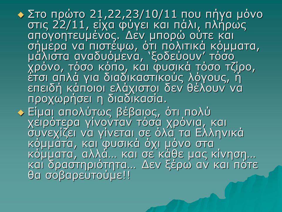  Στο πρώτο 21,22,23/10/11 που πήγα μόνο στις 22/11, είχα φύγει και πάλι, πλήρως απογοητευμένος.