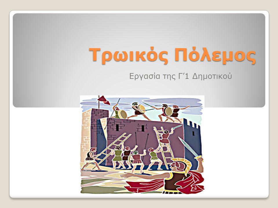 Το τέλος του Αχιλλέα  Μετά την ταφή του Έκτορα, ξανάρχισε ο πόλεμος έξω από τα τείχη της Τροίας.