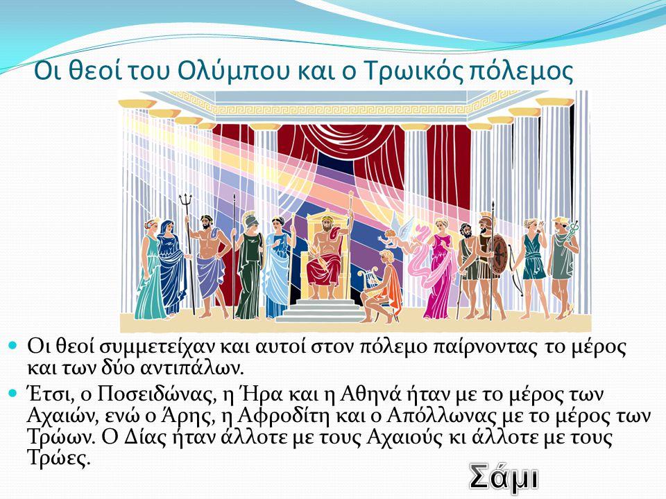 Οι θεοί του Ολύμπου και ο Τρωικός πόλεμος  Οι θεοί συμμετείχαν και αυτοί στον πόλεμο παίρνοντας το μέρος και των δύο αντιπάλων.  Έτσι, ο Ποσειδώνας,