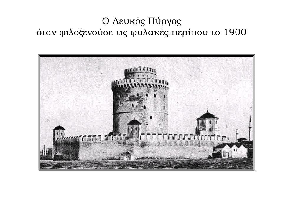 Ο Λευκός Πύργος όταν φιλοξενούσε τις φυλακές περίπου το 1900