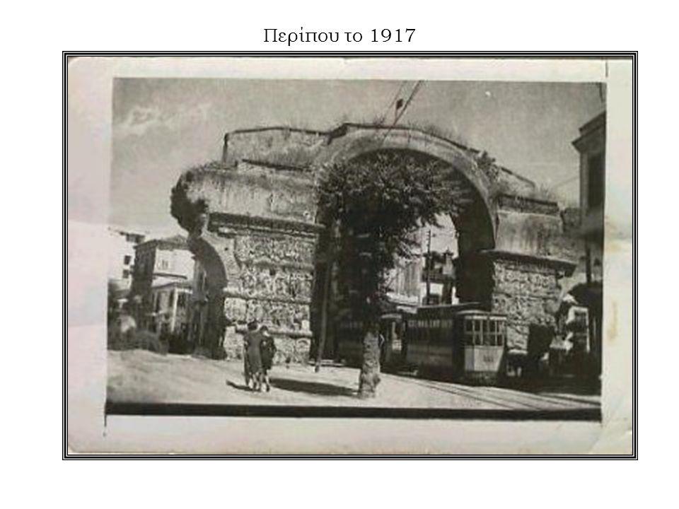 Περίπου το 1917
