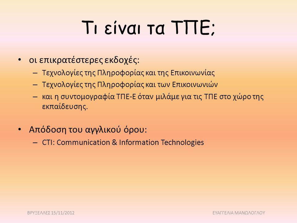 Τι είναι τα ΤΠΕ; • οι επικρατέστερες εκδοχές: – Τεχνολογίες της Πληροφορίας και της Επικοινωνίας – Τεχνολογίες της Πληροφορίας και των Επικοινωνιών –