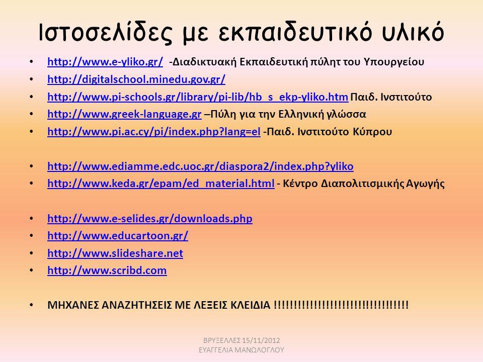 Ι στοσελίδες με εκπαιδευτικό υλικό • http://www.e-yliko.gr/ -Διαδικτυακή Εκπαιδευτική πύλητ του Υπουργείου http://www.e-yliko.gr/ • http://digitalscho