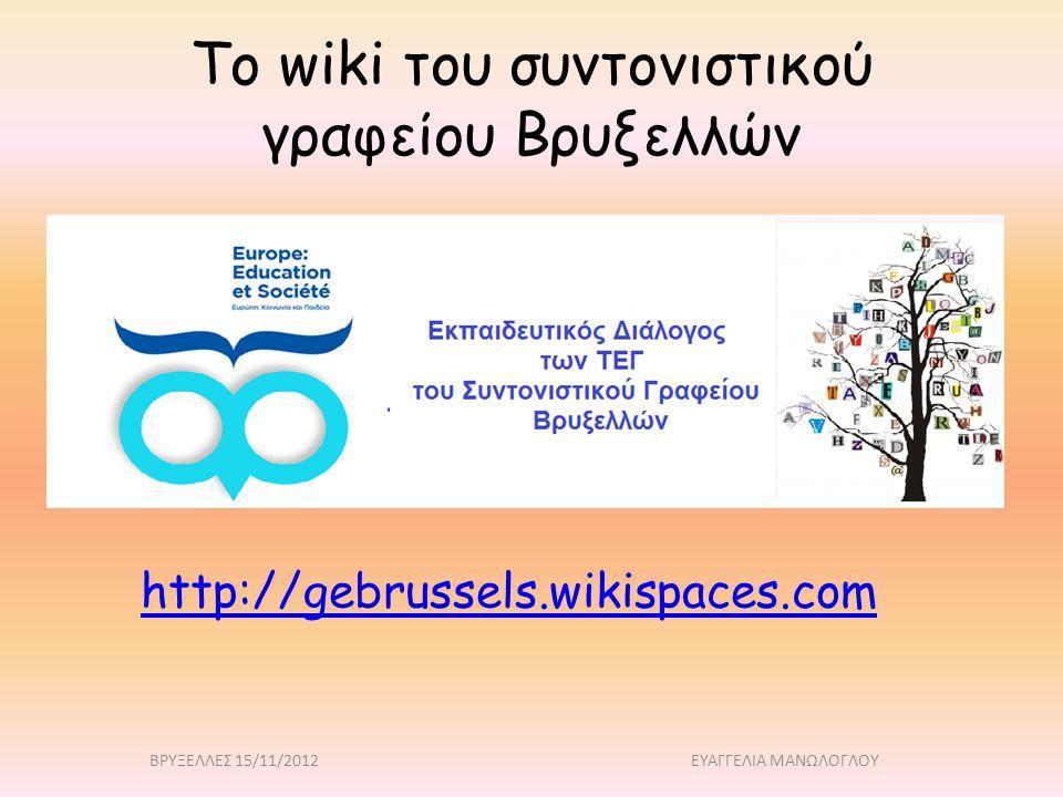 Το wiki του συντονιστικού γραφείου Βρυξελλών ΒΡΥΞΕΛΛΕΣ 15/11/2012 ΕΥΑΓΓΕΛΙΑ ΜΑΝΩΛΟΓΛΟΥ http://gebrussels.wikispaces.com