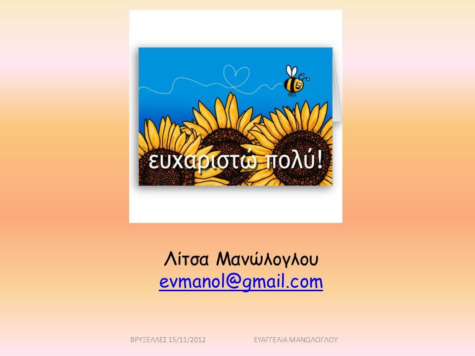 Λίτσα Μανώλογλου evmanol@gmail.com evmanol@gmail.com