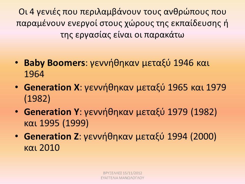 Οι 4 γενιές που περιλαμβάνουν τους ανθρώπους που παραμένουν ενεργοί στους χώρους της εκπαίδευσης ή της εργασίας είναι οι παρακάτω • Baby Boomers: γενν