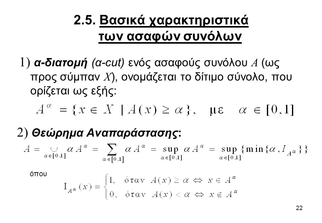 22 2.5. Βασικά χαρακτηριστικά των ασαφών συνόλων 1) α-διατομή (α-cut) ενός ασαφούς συνόλου A (ως προς σύμπαν X ), ονομάζεται το δίτιμο σύνολο, που ορί