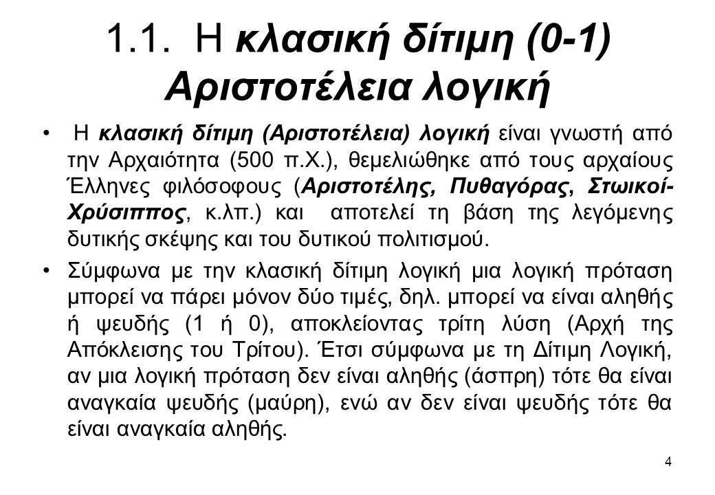 1.1. Η κλασική δίτιμη (0-1) Αριστοτέλεια λογική • Η κλασική δίτιμη (Αριστοτέλεια) λογική είναι γνωστή από την Αρχαιότητα (500 π.Χ.), θεμελιώθηκε από τ