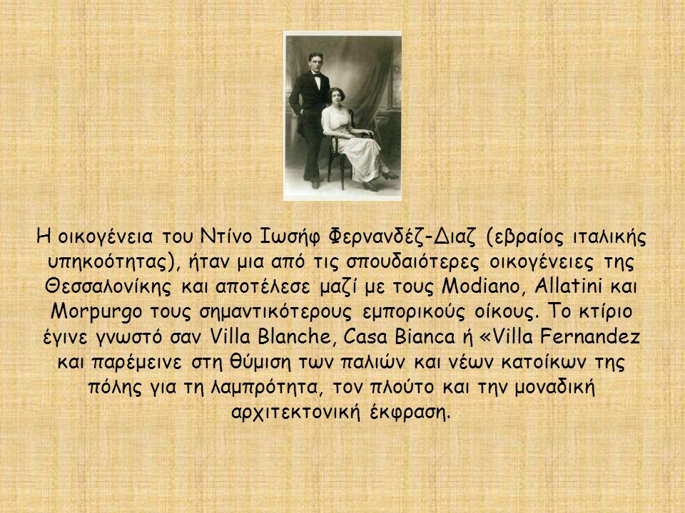 Η οικογένεια του Ντίνο Ιωσήφ Φερνανδέζ-Διαζ (εβραίος ιταλικής υπηκοότητας), ήταν μια από τις σπουδαιότερες οικογένειες της Θεσσαλονίκης και αποτέλεσε
