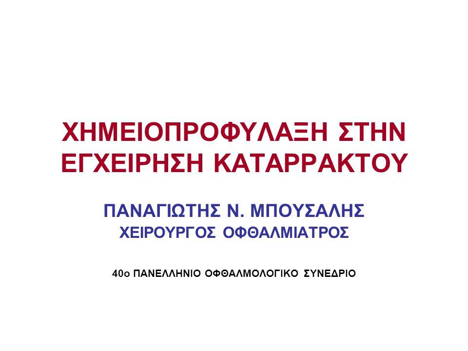 ΧΗΜΕΙΟΠΡΟΦΥΛΑΞΗ ΣΤΗΝ ΕΓΧΕΙΡΗΣΗ ΚΑΤΑΡΡΑΚΤΟΥ ΠΑΝΑΓΙΩΤΗΣ Ν. ΜΠΟΥΣΑΛΗΣ ΧΕΙΡΟΥΡΓΟΣ ΟΦΘΑΛΜΙΑΤΡΟΣ 40ο ΠΑΝΕΛΛΗΝΙΟ ΟΦΘΑΛΜΟΛΟΓΙΚΟ ΣΥΝΕΔΡΙΟ