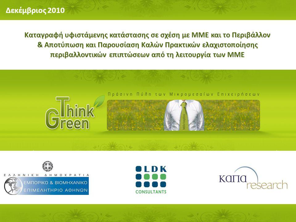Δεκέμβριος 2010 Καταγραφή υφιστάμενης κατάστασης σε σχέση με ΜΜΕ και το Περιβάλλον & Αποτύπωση και Παρουσίαση Καλών Πρακτικών ελαχιστοποίησης περιβαλλ
