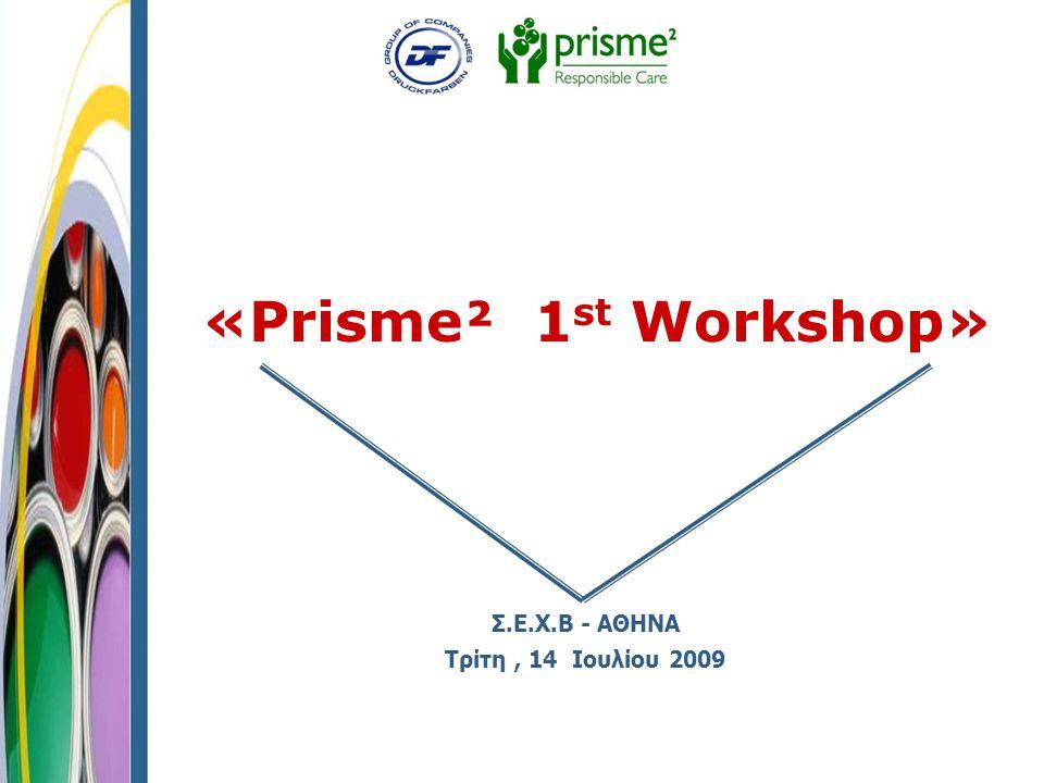 «Prisme² 1 st Workshop» Σ.Ε.Χ.Β - ΑΘΗΝΑ Τρίτη, 14 Ιουλίου 2009