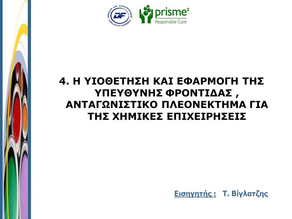 4. Η ΥΙΟΘΕΤΗΣΗ ΚΑΙ ΕΦΑΡΜΟΓΗ ΤΗΣ ΥΠΕΥΘΥΝΗΣ ΦΡΟΝΤΙΔΑΣ, ΑΝΤΑΓΩΝΙΣΤΙΚΟ ΠΛΕΟΝΕΚΤΗΜΑ ΓΙΑ ΤΗΣ ΧΗΜΙΚΕΣ ΕΠΙΧΕΙΡΗΣΕΙΣ Εισηγητής : Τ. Βίγλατζης