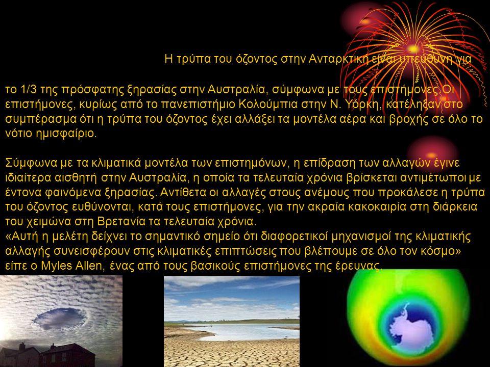 Η τρύπα του όζοντος πίσω από την ξηρασία στη Αυστραλία Η τρύπα του όζοντος στην Ανταρκτική είναι υπεύθυνη για το 1/3 της πρόσφατης ξηρασίας στην Αυστραλία, σύμφωνα με τους επιστήμονες.Οι επιστήμονες, κυρίως από το πανεπιστήμιο Κολούμπια στην Ν.