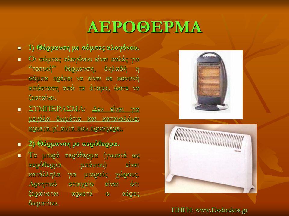 """ΑΕΡΟΘΕΡΜΑ  1) Θέρμανση με σόμπες αλογόνου.  Οι σόμπες αλογόνου είναι καλές για """"τοπική"""" θέρμανση, δηλαδή η σόμπα πρέπει να είναι σε κοντινή απόσταση"""