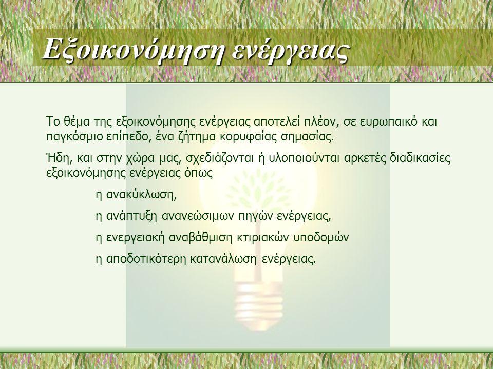 Εξοικονόμηση ενέργειας Η εξοικονόμηση ενέργειας στον οικιστικό τομέα έχει 2 διαστάσεις 1.