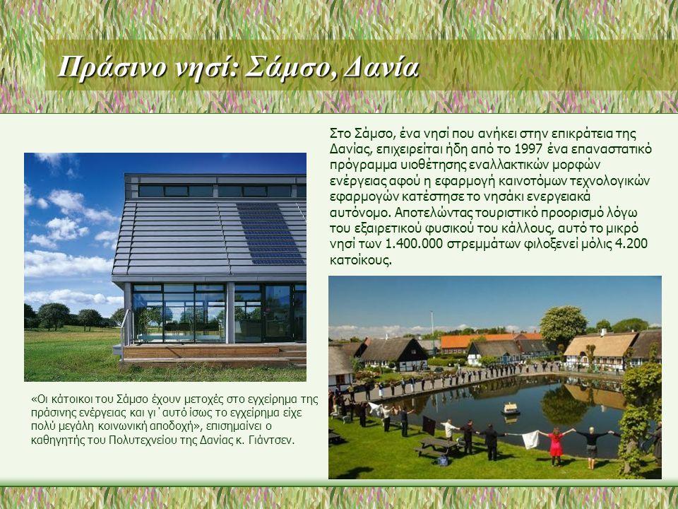 Πράσινο νησί: Σάμσο, Δανία Στο Σάμσο, ένα νησί που ανήκει στην επικράτεια της Δανίας, επιχειρείται ήδη από το 1997 ένα επαναστατικό πρόγραμμα υιοθέτησης εναλλακτικών μορφών ενέργειας αφού η εφαρμογή καινοτόμων τεχνολογικών εφαρμογών κατέστησε το νησάκι ενεργειακά αυτόνομο.