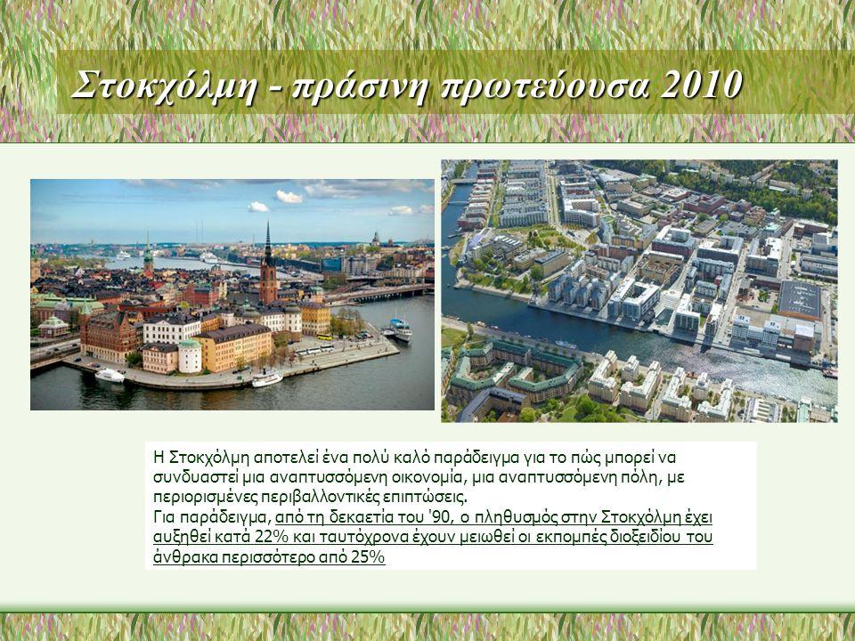 Στοκχόλμη - πράσινη πρωτεύουσα 2010 Η Στοκχόλμη αποτελεί ένα πολύ καλό παράδειγμα για το πώς μπορεί να συνδυαστεί μια αναπτυσσόμενη οικονομία, μια αναπτυσσόμενη πόλη, με περιορισμένες περιβαλλοντικές επιπτώσεις.
