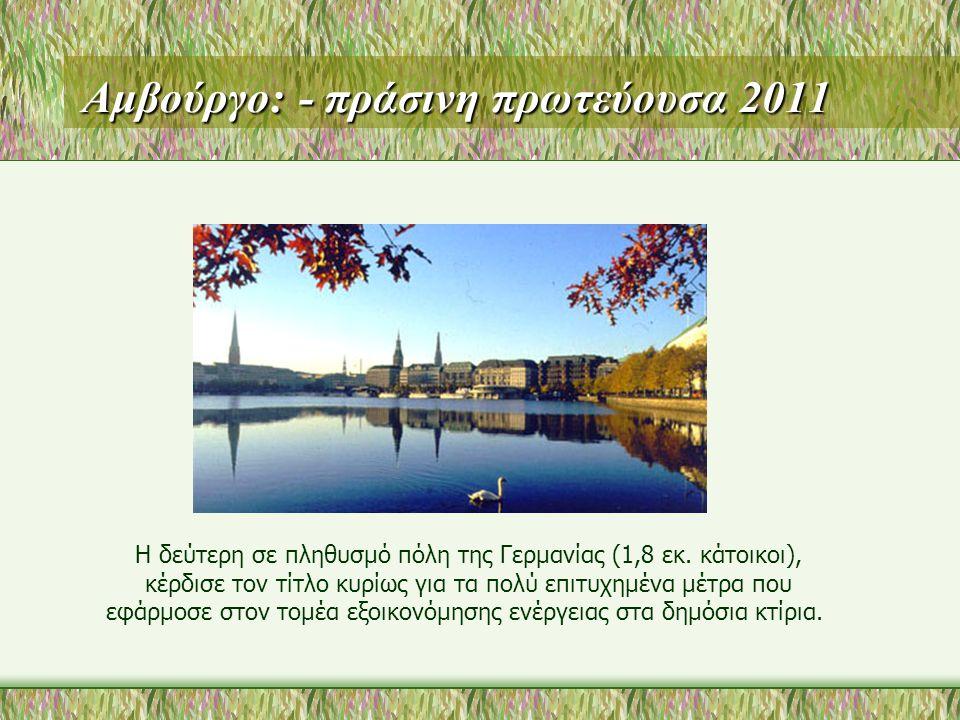 Αμβούργο: - πράσινη πρωτεύουσα 2011 Η δεύτερη σε πληθυσμό πόλη της Γερμανίας (1,8 εκ.
