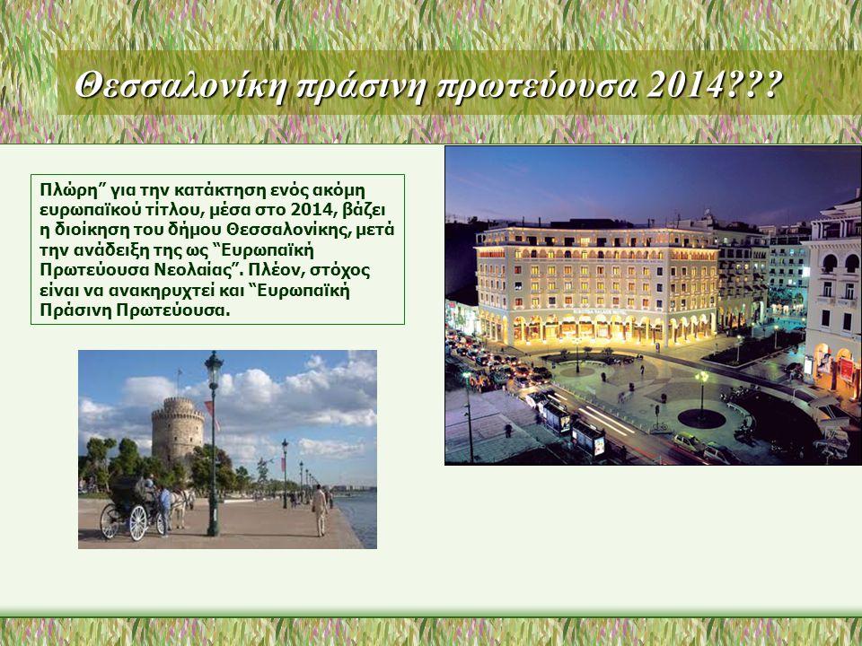 Θεσσαλονίκη πράσινη πρωτεύουσα 2014??.