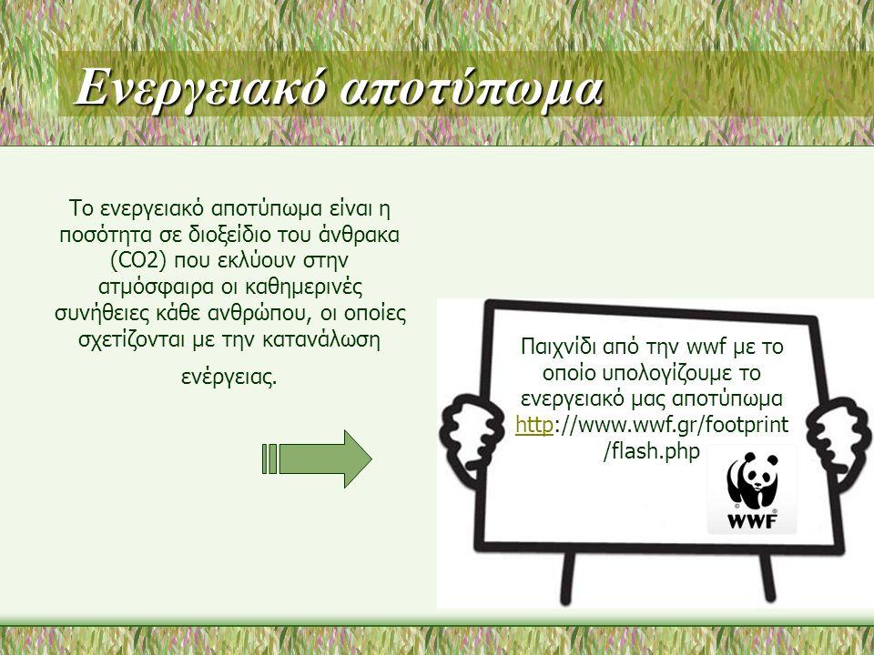 Ενεργειακό αποτύπωμα Το ενεργειακό αποτύπωμα είναι η ποσότητα σε διοξείδιο του άνθρακα (CO2) που εκλύουν στην ατμόσφαιρα οι καθημερινές συνήθειες κάθε ανθρώπου, οι οποίες σχετίζονται με την κατανάλωση ενέργειας.