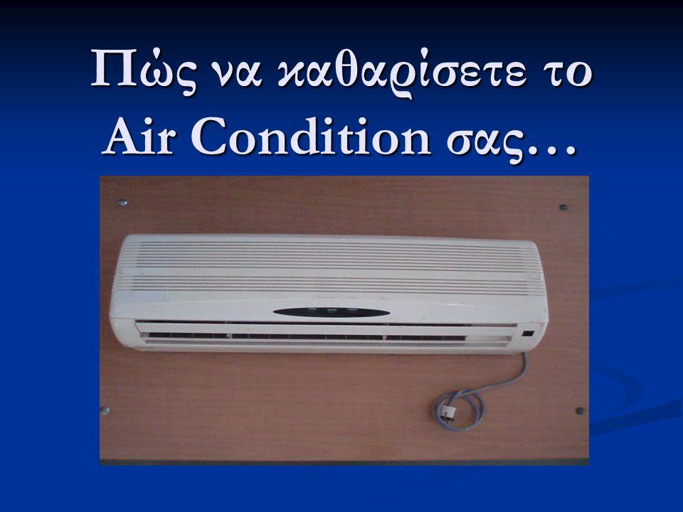 Πώς να καθαρίσετε το Air Condition σας…