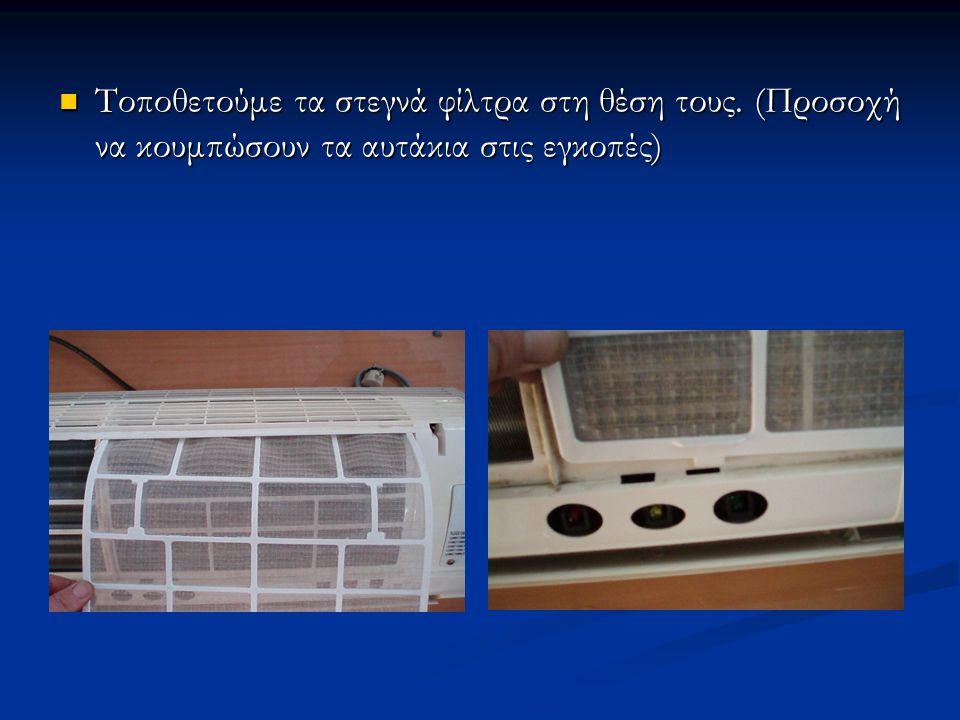  Κλείνουμε το καπάκι του κλιματιστικού με τα δύο χέρια μέχρι να κουμπώσει (Πιέζουμε ελαφρά στις άκρες).
