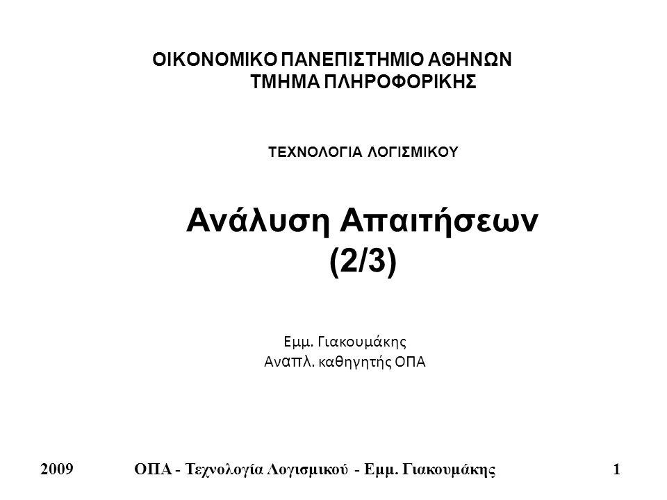 2009ΟΠΑ - Τεχνολογία Λογισμικού - Εμμ. Γιακουμάκης 1 ΟΙΚΟΝΟΜΙΚΟ ΠΑΝΕΠΙΣΤΗΜΙΟ ΑΘΗΝΩΝ ΤΜΗΜΑ ΠΛΗΡΟΦΟΡΙΚΗΣ ΤΕΧΝΟΛΟΓΙΑ ΛΟΓΙΣΜΙΚΟΥ Ανάλυση Απαιτήσεων (2/3)