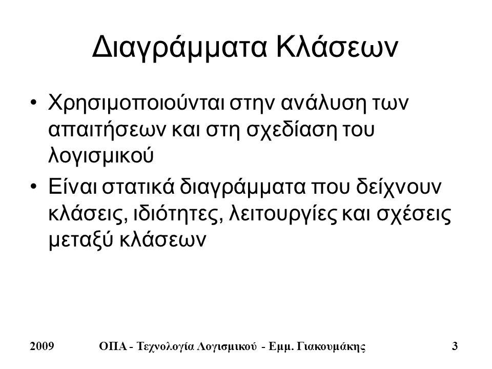 2009ΟΠΑ - Τεχνολογία Λογισμικού - Εμμ. Γιακουμάκης 3 Διαγράμματα Κλάσεων •Χρησιμοποιούνται στην ανάλυση των απαιτήσεων και στη σχεδίαση του λογισμικού