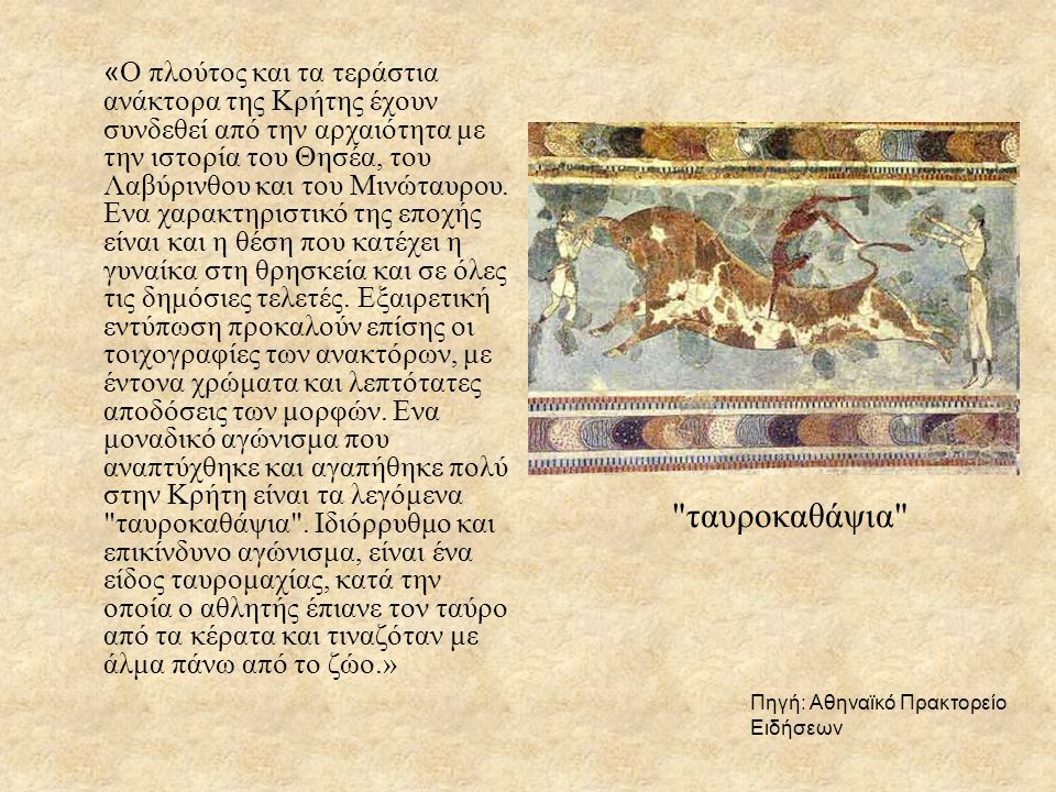 « Ο πλούτος και τα τεράστια ανάκτορα της Κρήτης έχουν συνδεθεί από την αρχαιότητα με την ιστορία του Θησέα, του Λαβύρινθου και του Μινώταυρου.