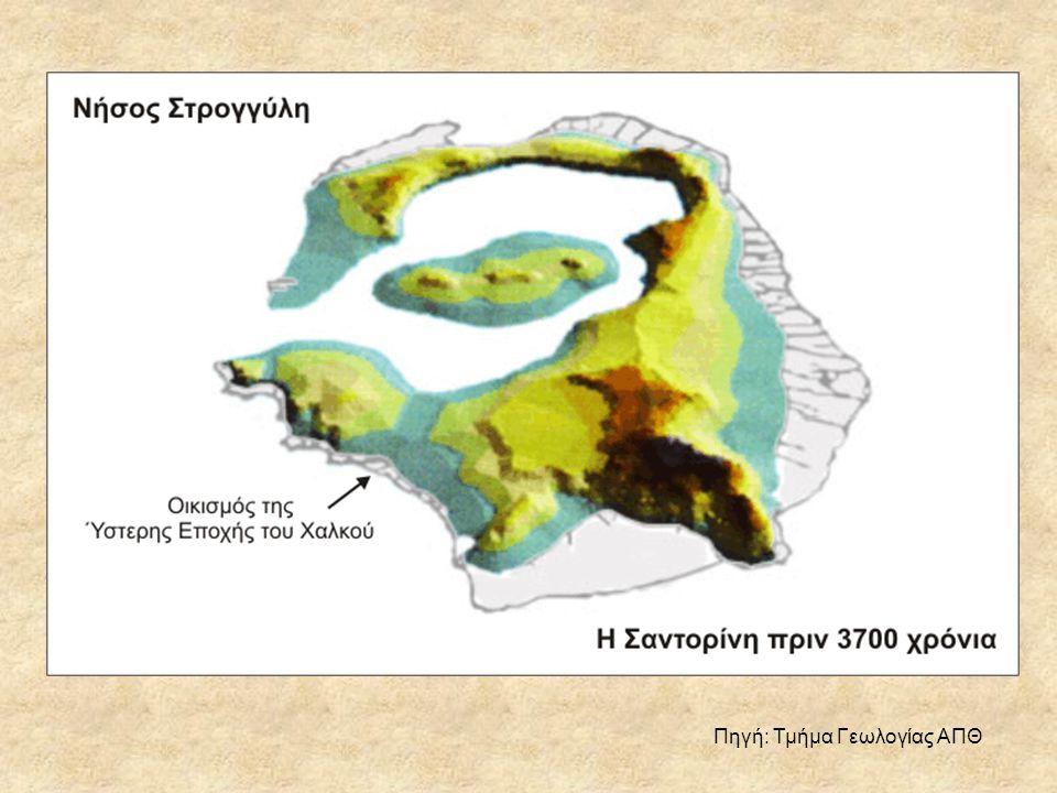 Πηγή: Τμήμα Γεωλογίας ΑΠΘ