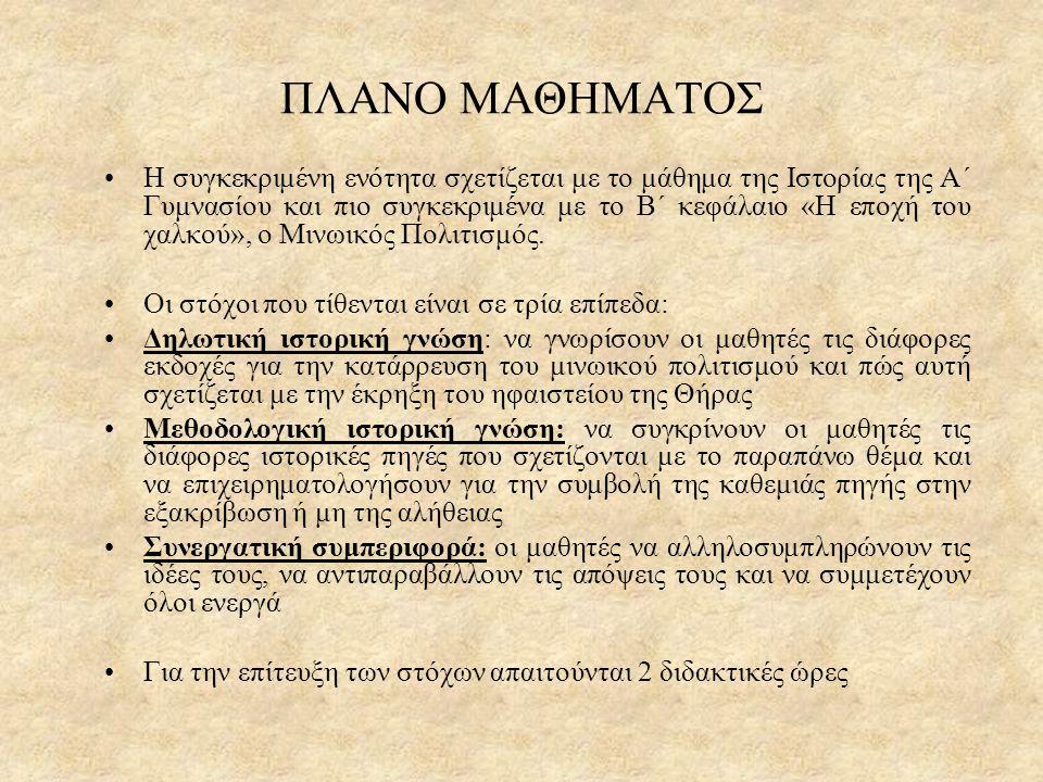 ΠΛΑΝΟ ΜΑΘΗΜΑΤΟΣ •Η συγκεκριμένη ενότητα σχετίζεται με το μάθημα της Ιστορίας της Α΄ Γυμνασίου και πιο συγκεκριμένα με το Β΄ κεφάλαιο «Η εποχή του χαλκού», ο Μινωικός Πολιτισμός.