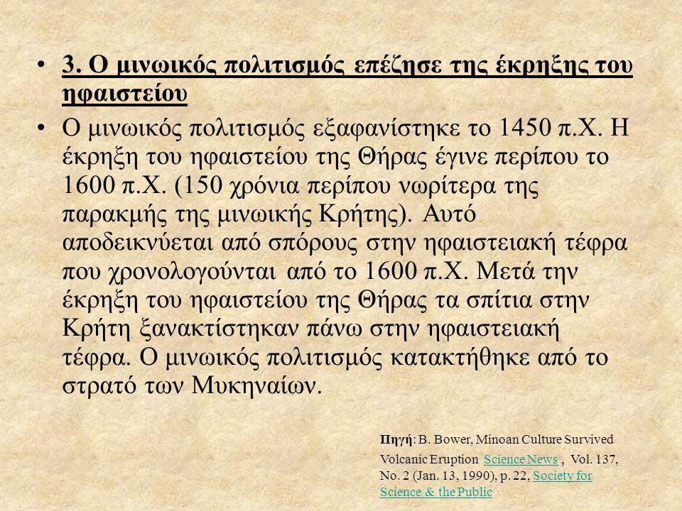 •3. Ο μινωικός πολιτισμός επέζησε της έκρηξης του ηφαιστείου •Ο μινωικός πολιτισμός εξαφανίστηκε το 1450 π.Χ. Η έκρηξη του ηφαιστείου της Θήρας έγινε