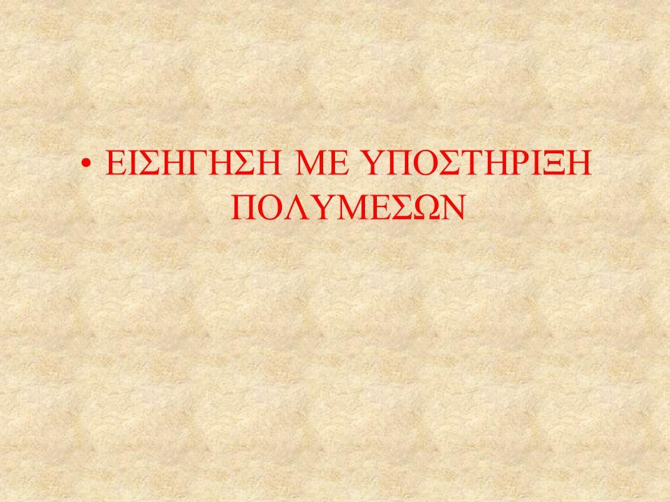 ΤΟΙΧΟΓΡΑΦΙΑ ΣΤΟ ΑΚΡΩΤΗΡΙ (ΛΕΠΤΟΜΕΡΕΙΑ)