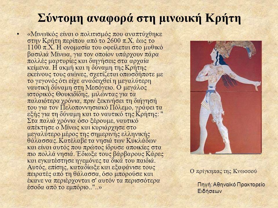 Σύντομη αναφορά στη μινωική Κρήτη •«Μινωϊκός είναι ο πολιτισμός που αναπτύχθηκε στην Κρήτη περίπου από το 2600 π.Χ. έως το 1100 π.Χ. Η ονομασία του οφ