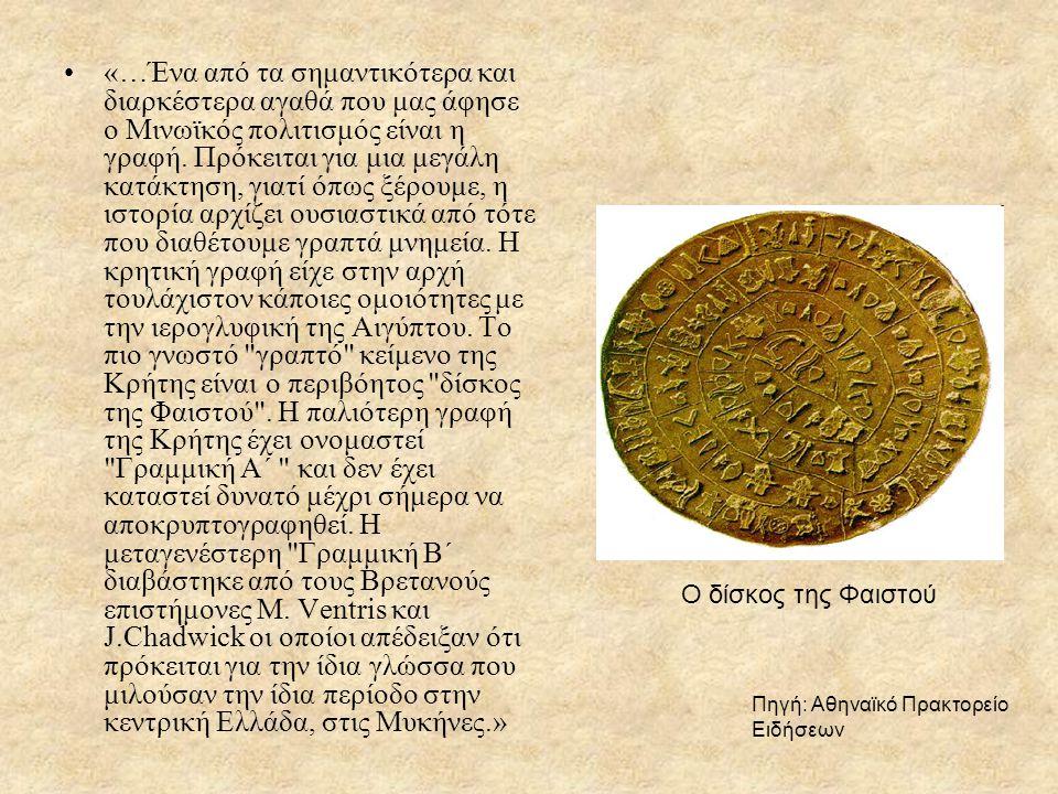 •«…Ένα από τα σημαντικότερα και διαρκέστερα αγαθά που μας άφησε ο Μινωϊκός πολιτισμός είναι η γραφή. Πρόκειται για μια μεγάλη κατάκτηση, γιατί όπως ξέ