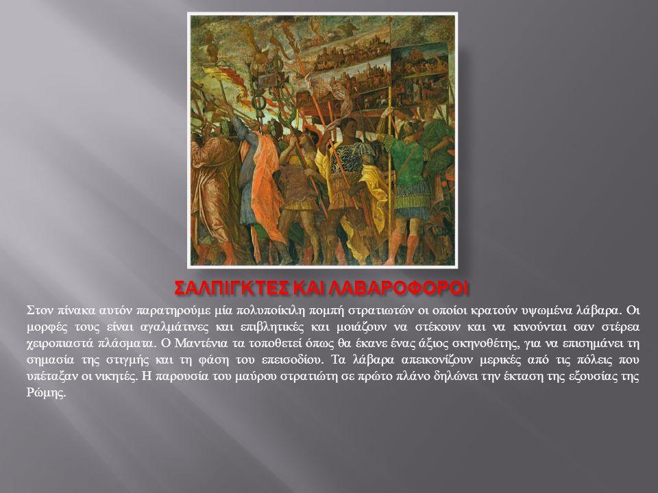 ΣΑΛΠΙΓΚΤΕΣ ΚΑΙ ΛΑΒΑΡΟΦΟΡΟΙ Στον πίνακα αυτόν παρατηρούμε μία πολυποίκιλη πομπή στρατιωτών οι οποίοι κρατούν υψωμένα λάβαρα.