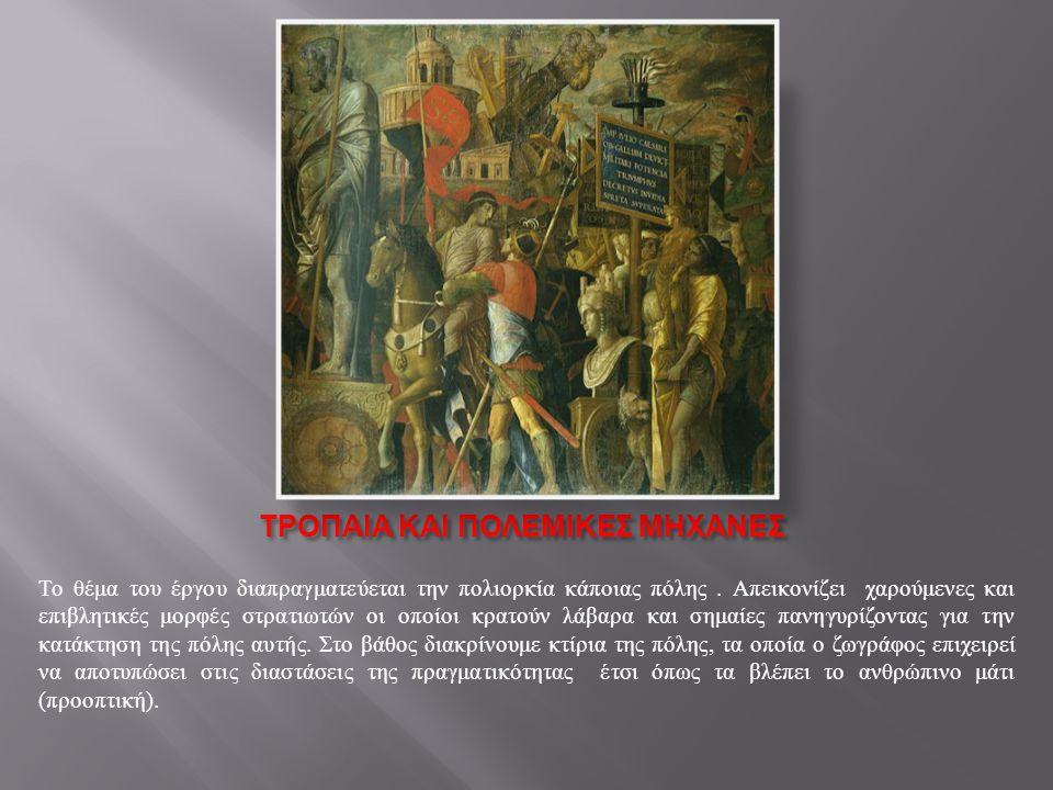 ΤΡΟΠΑΙΑ ΚΑΙ ΠΟΛΕΜΙΚΕΣ ΜΗΧΑΝΕΣ Το θέμα του έργου διαπραγματεύεται την πολιορκία κάποιας πόλης.
