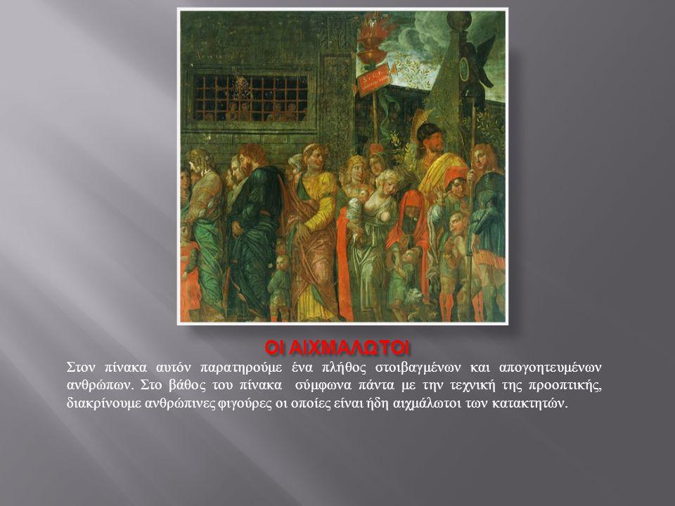 ΟΙ ΑΙΧΜΑΛΩΤΟΙ ΟΙ ΑΙΧΜΑΛΩΤΟΙ Στον πίνακα αυτόν παρατηρούμε ένα πλήθος στοιβαγμένων και απογοητευμένων ανθρώπων.