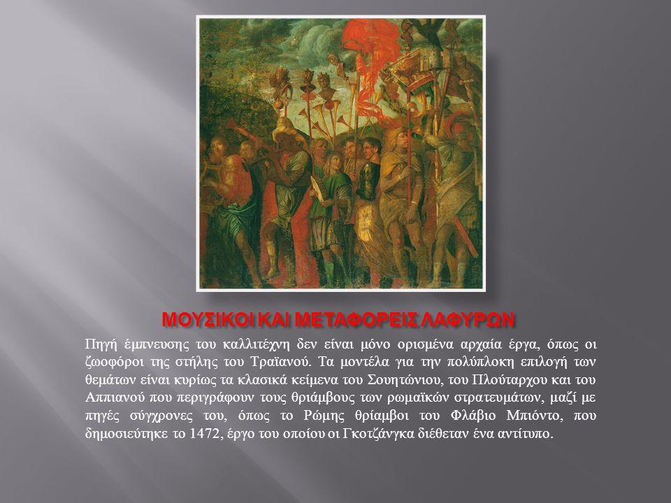 ΜΟΥΣΙΚΟΙ ΚΑΙ ΜΕΤΑΦΟΡΕΙΣ ΛΑΦΥΡΩΝ Πηγή έμπνευσης του καλλιτέχνη δεν είναι μόνο ορισμένα αρχαία έργα, όπως οι ζωοφόροι της στήλης του Τραϊανού.