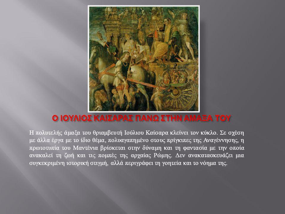 Ο ΙΟΥΛΙΟΣ ΚΑΙΣΑΡΑΣ ΠΑΝΩ ΣΤΗΝ ΑΜΑΞΑ ΤΟΥ Η πολυτελής άμαξα του θριαμβευτή Ιούλιου Καίσαρα κλείνει τον κύκλο.